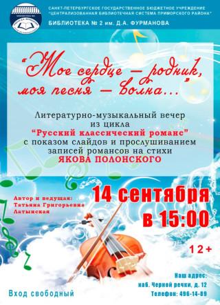 Библиотека 2 - Русский р оманс