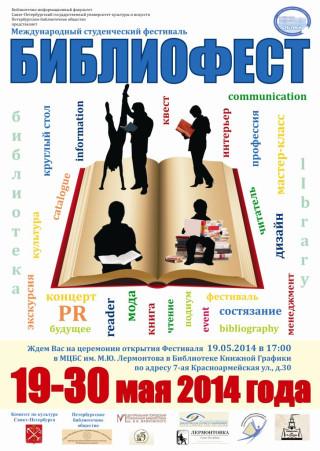 Библиофест 2014 А3
