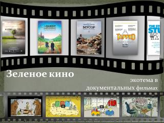 Топ 6 фильмов по экологии