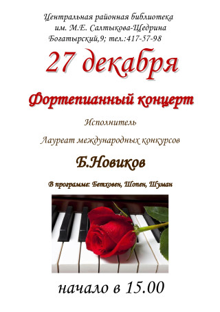 новиков-page0001