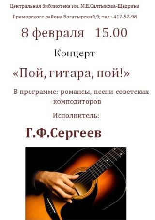 пой гитара
