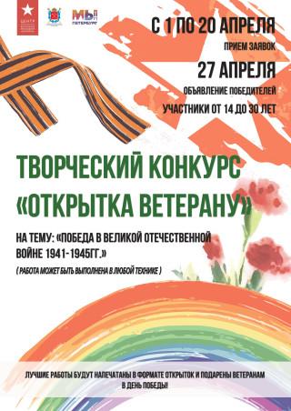 """Творческий конкурс """"Открытка ветерану"""""""