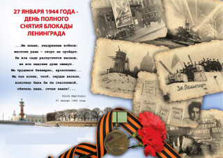 77 летие освобождения Ленинграда
