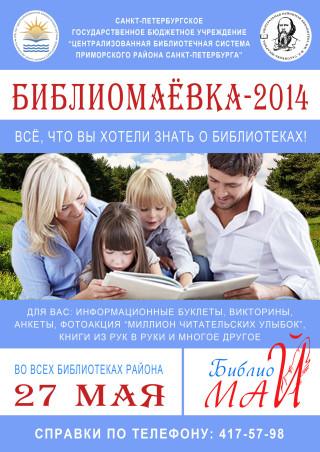 BiblioM-2705