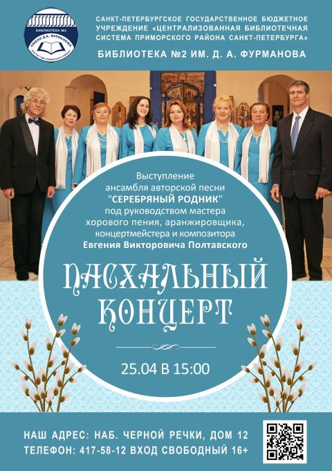 Pashal koncert