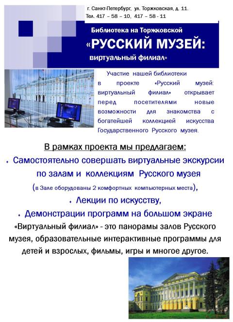 Rus Mus
