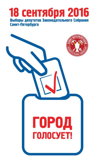 Vote big