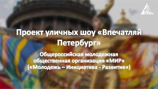 Впечатляй Петербург 1 0