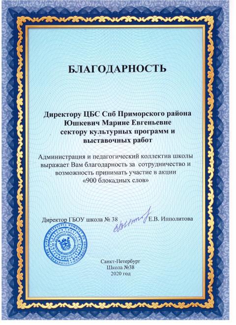 Директору М.Е.Юшкевич ГБОУ школа 38