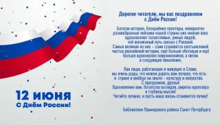 Днём России открытка copy