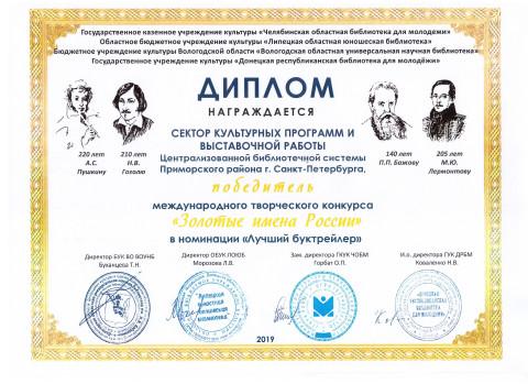 Золотые имена России Лучший буктрейлер