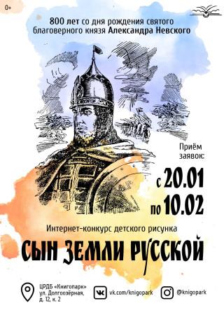 Книгопарк Сын земли русской