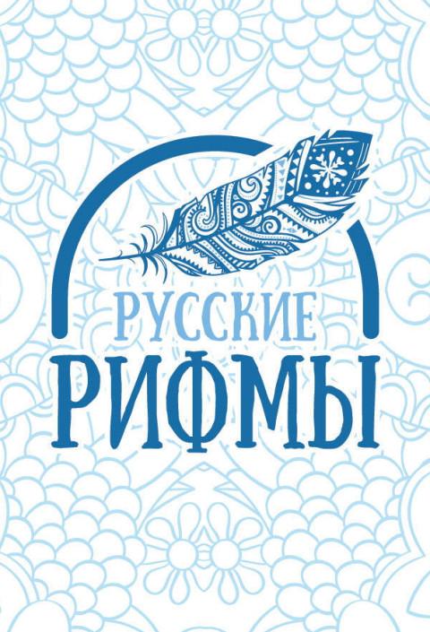 Русские рифмы 1
