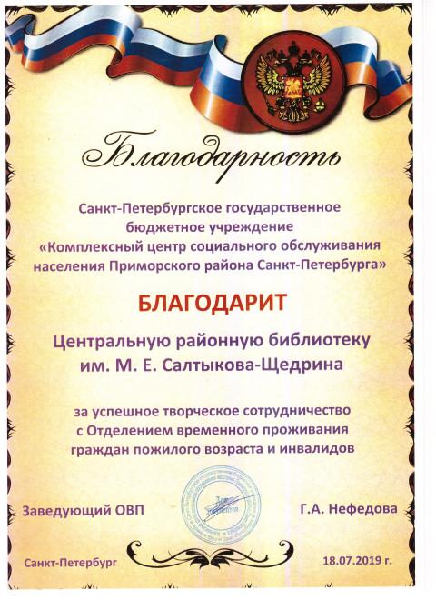 СПб ГБУ КЦСОН Приморского района СПб ЦРБ