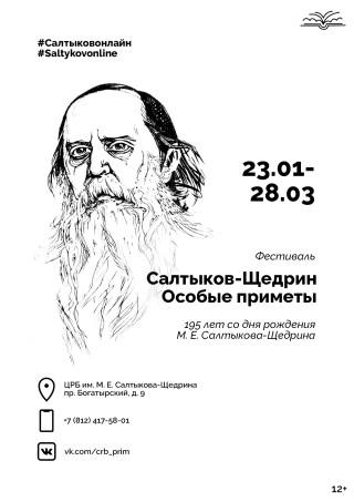 Салтыков Щедрин Фестиваль
