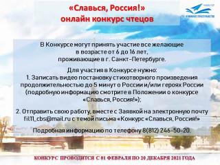 Славься Россия без возраста