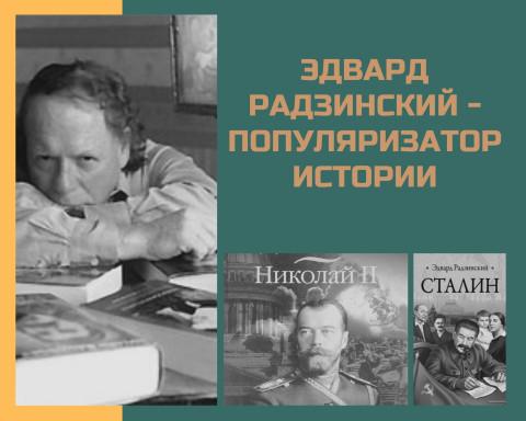 Эдвард Радзинский популяризатор истории
