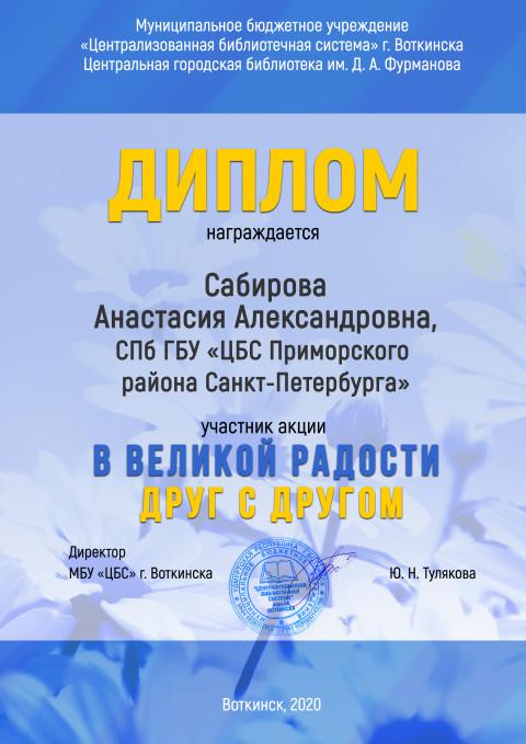 акции ко дню семьи Сабирова А