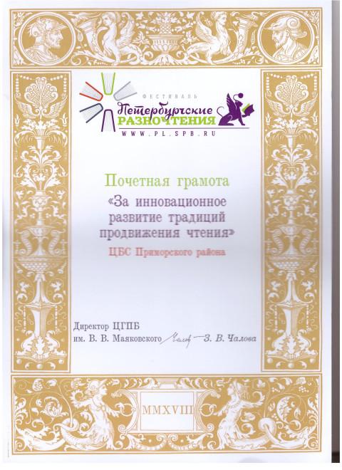 грамота Фестиваля Петербургские разночтения