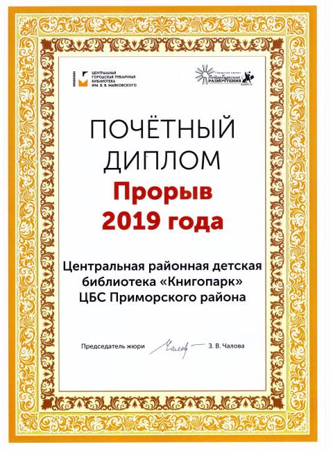диплом Прорыв 2019 года Петербургские разночтения