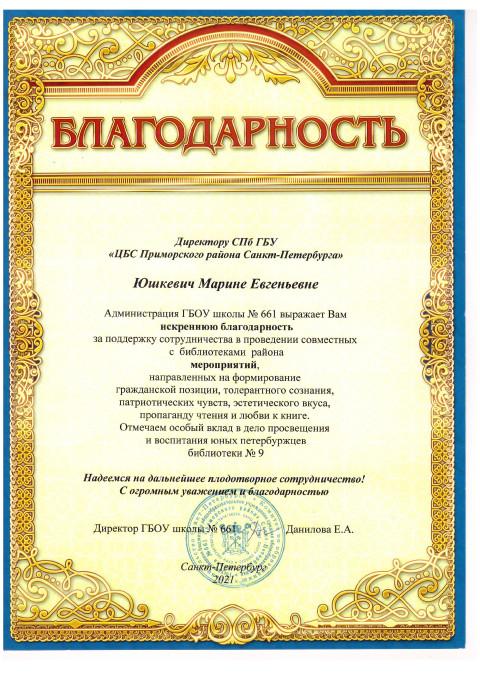 директору М.Е.Юшкевич ГБОУ школы 661