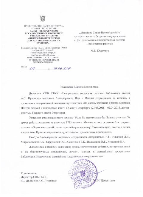 им.А.Пушкина Благодарственное письмо 24.04.18