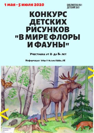 конкурс детских рисунков В мире флоры и фауны