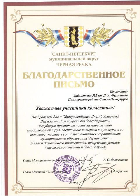 письмо МО Черная речка Библиотеке 2 им.Д.А.Фурманова