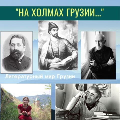 сайт про грузию