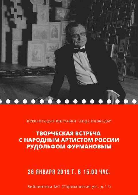 с Рудольфом фурмановым