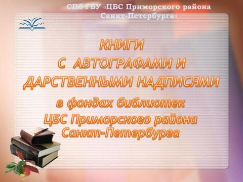 с авторафами ЦБС 1 0