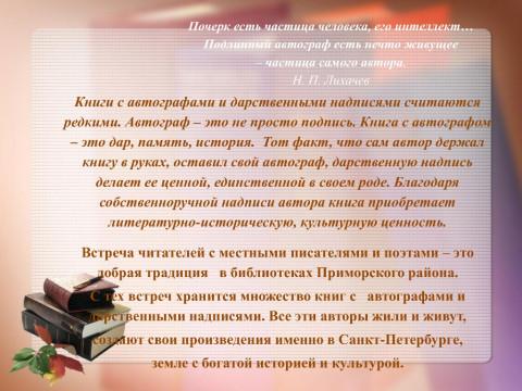 с авторафами ЦБС 1 1