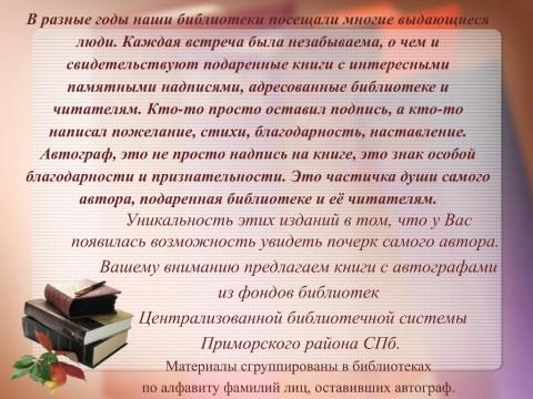 с авторафами ЦБС 1 2