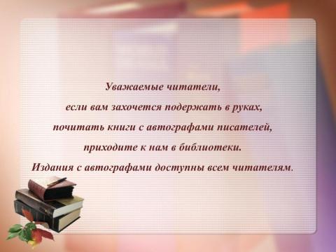 с авторафами ЦБС 1 3 copy
