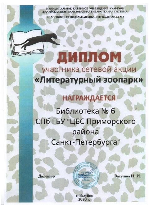 участника сетевой акции Литературный зоопарк Библиотека 6