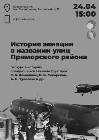 aviatsia