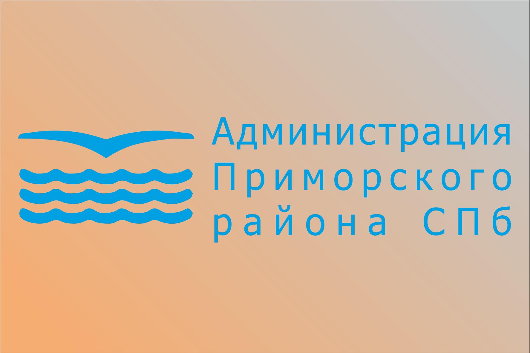 Администрация Приморского района СПб