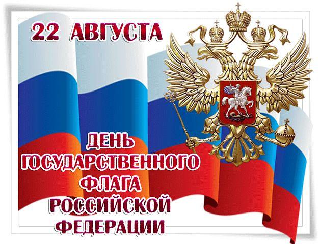 открытки с поздравлениями с днем россии