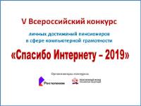 конкурс «Спасибо интернету – 2019»