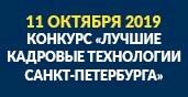 КОНКУРС «Лучшие кадровые технологии Санкт‑Петербурга»